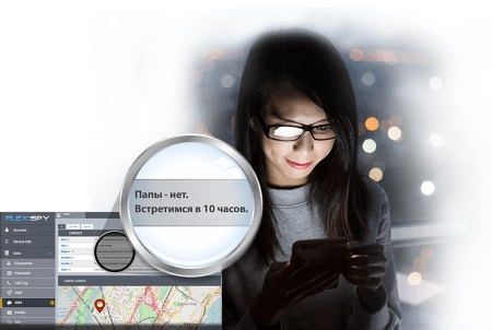 шпионское приложение на мобильные телефоны