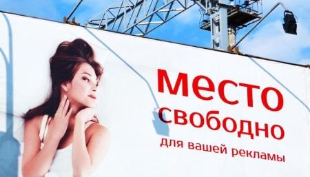 что такое реклама