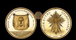 воссоединение униатов с православной Церковью