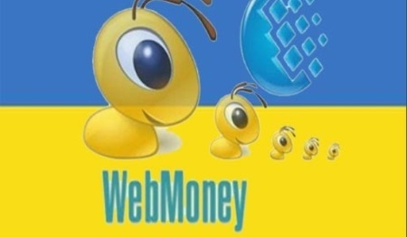 WebMoney Украина