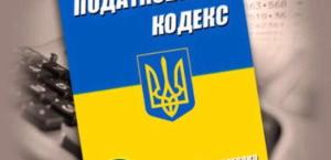 легализация доходов из интернета в Украине