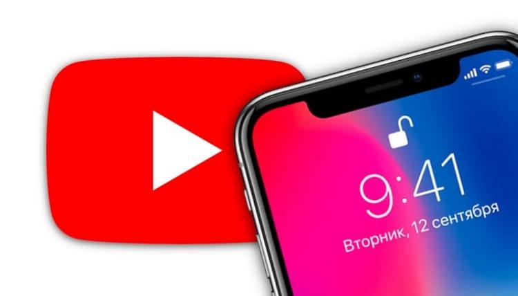 смотрите видео YouTube в автономном режиме